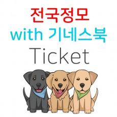 전국정모 티켓팅